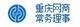 重庆网商常务理事